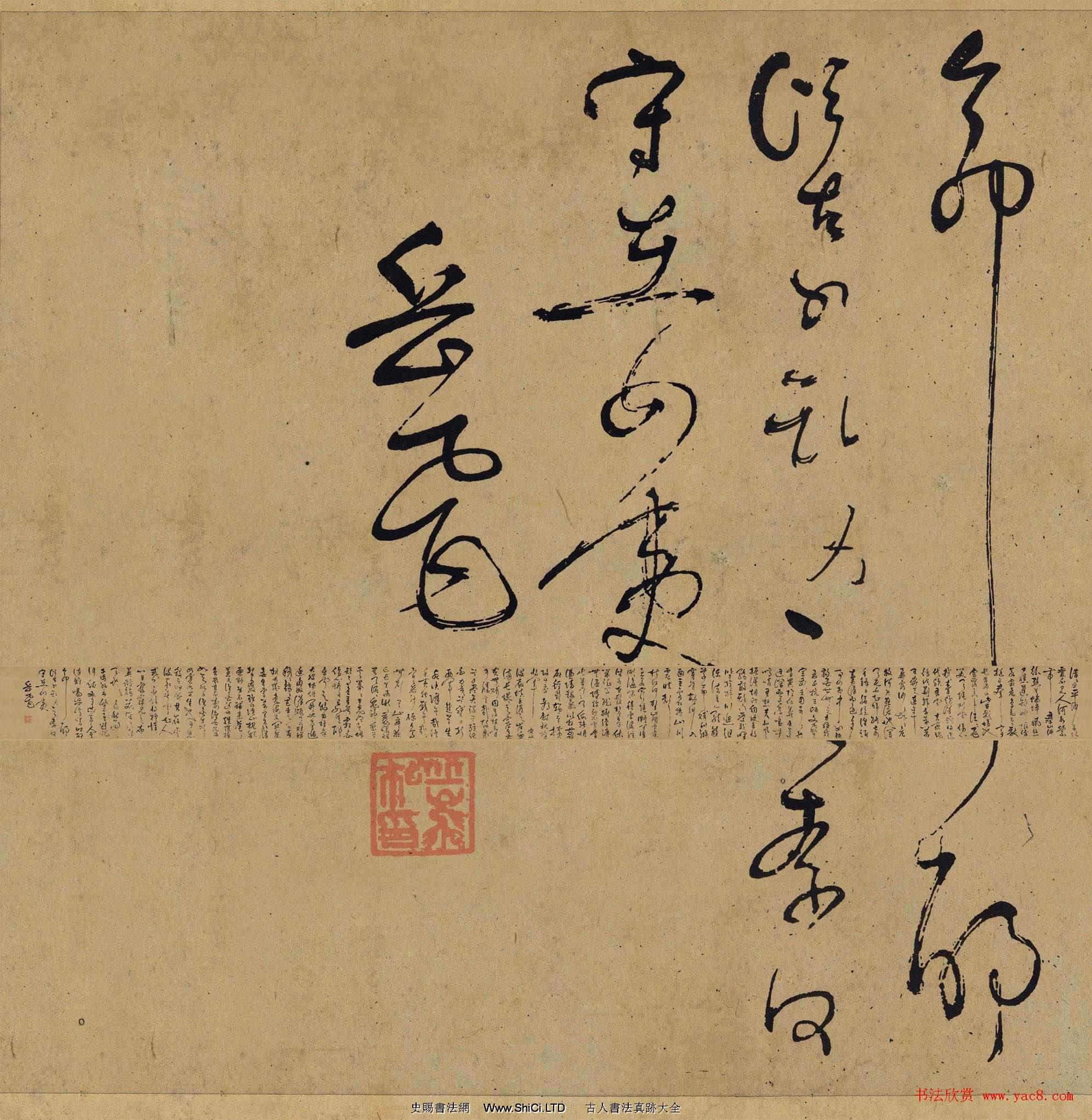 宋代岳飛草書墨跡悼古戰場高清本(共15張圖片)
