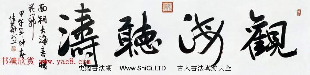 廣東汕頭謝佳華書法作品真跡欣賞(共26張圖片)