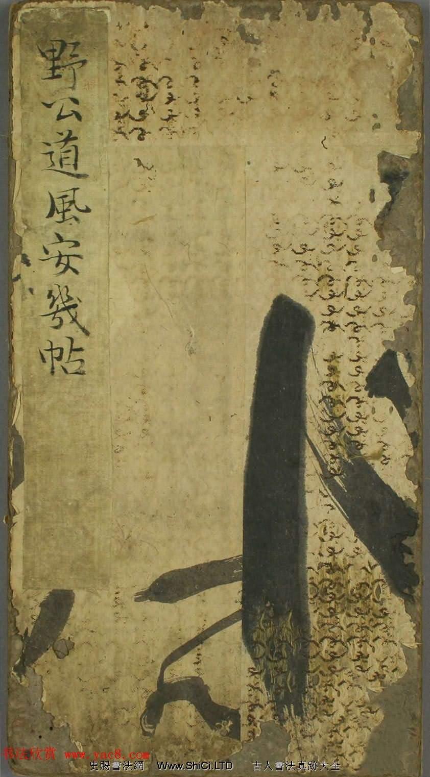 日本小野道風草書真跡欣賞《野公道風安幾帖》(共26張圖片)