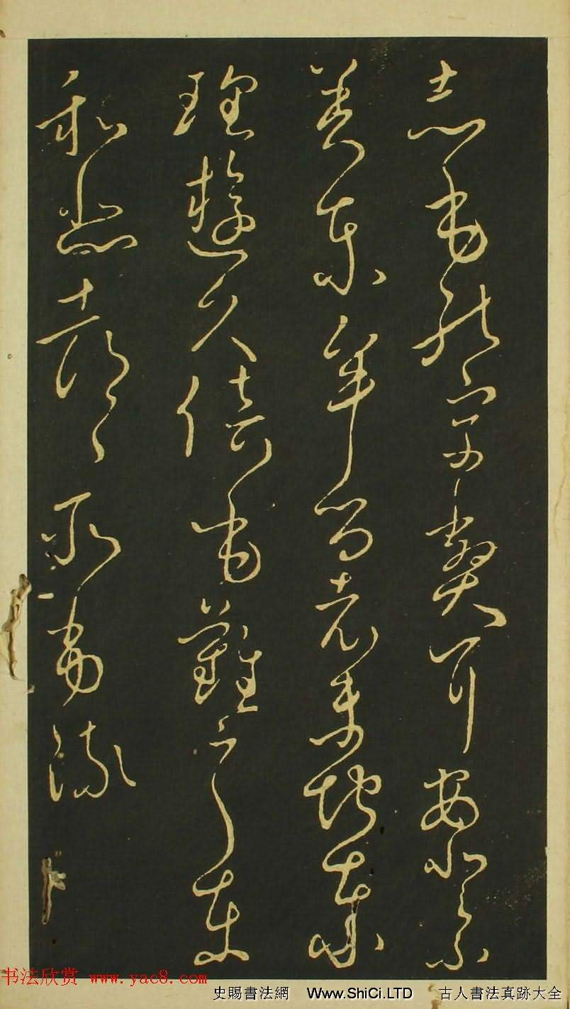 日本小野道風草書欣賞《野公道風安幾帖》