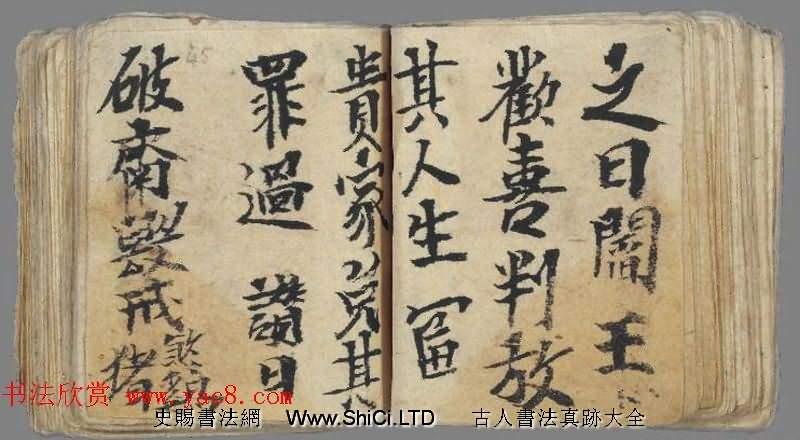 十世紀敦煌寫本《佛說閻羅王授記經》法國館藏