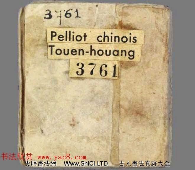 十世紀敦煌寫本《佛說閻羅王授記經》法國館藏(共48張圖片)
