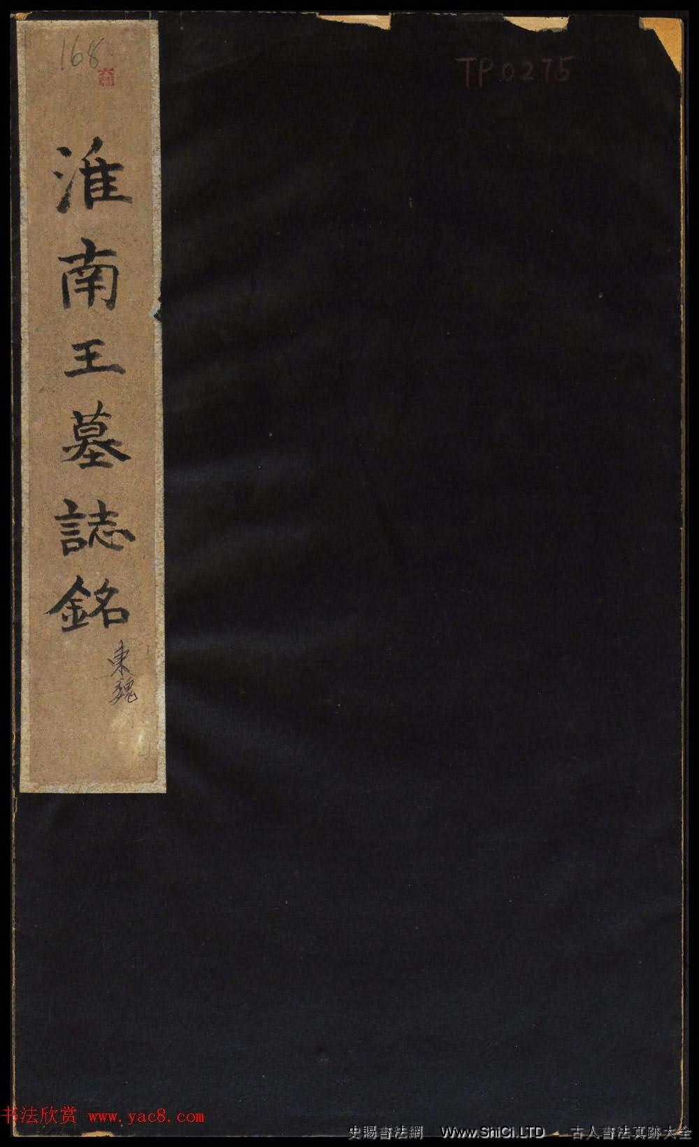 東魏書法石刻真跡欣賞《淮南王墓誌銘》高清本(共12張圖片)