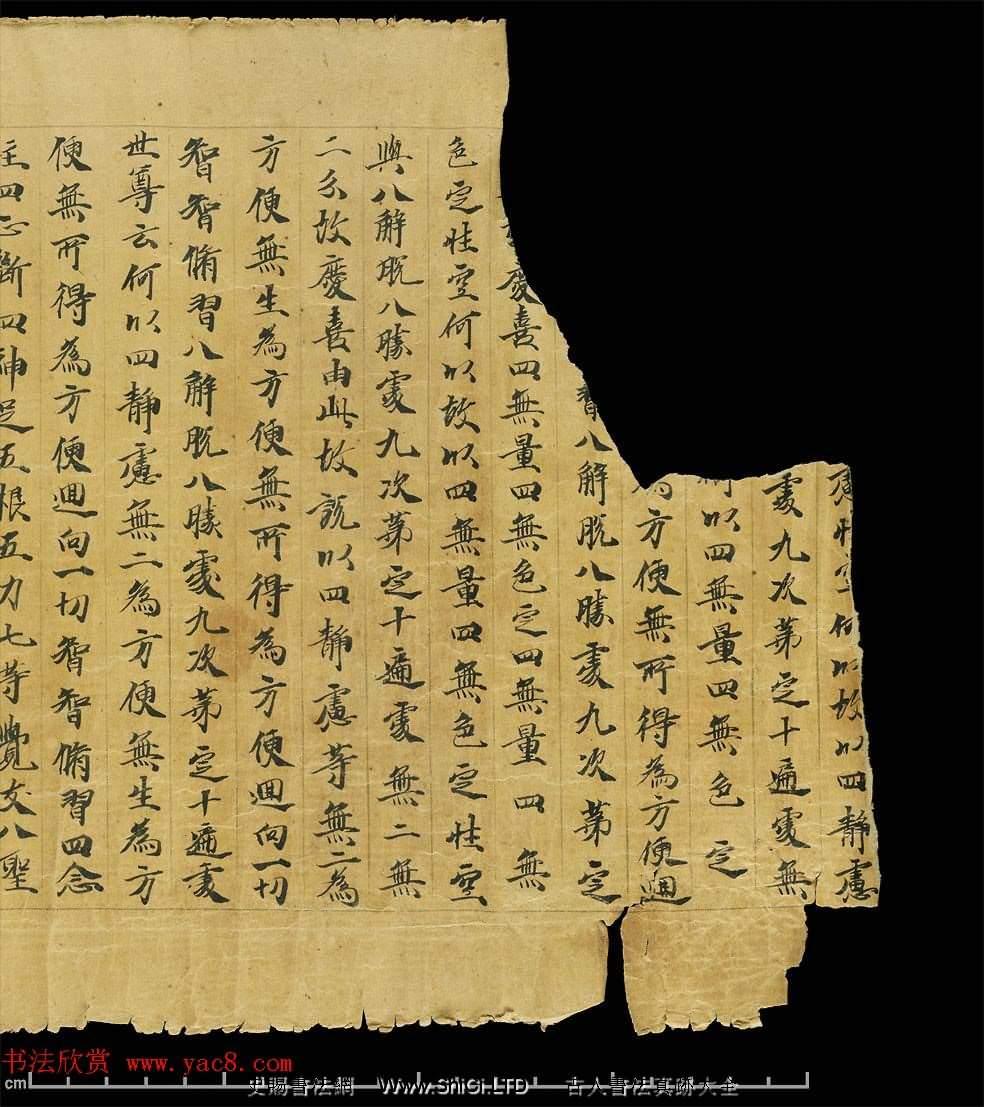 敦煌書法手稿字帖《大般若波羅蜜多經卷第一百二十》英藏(共3張圖片)