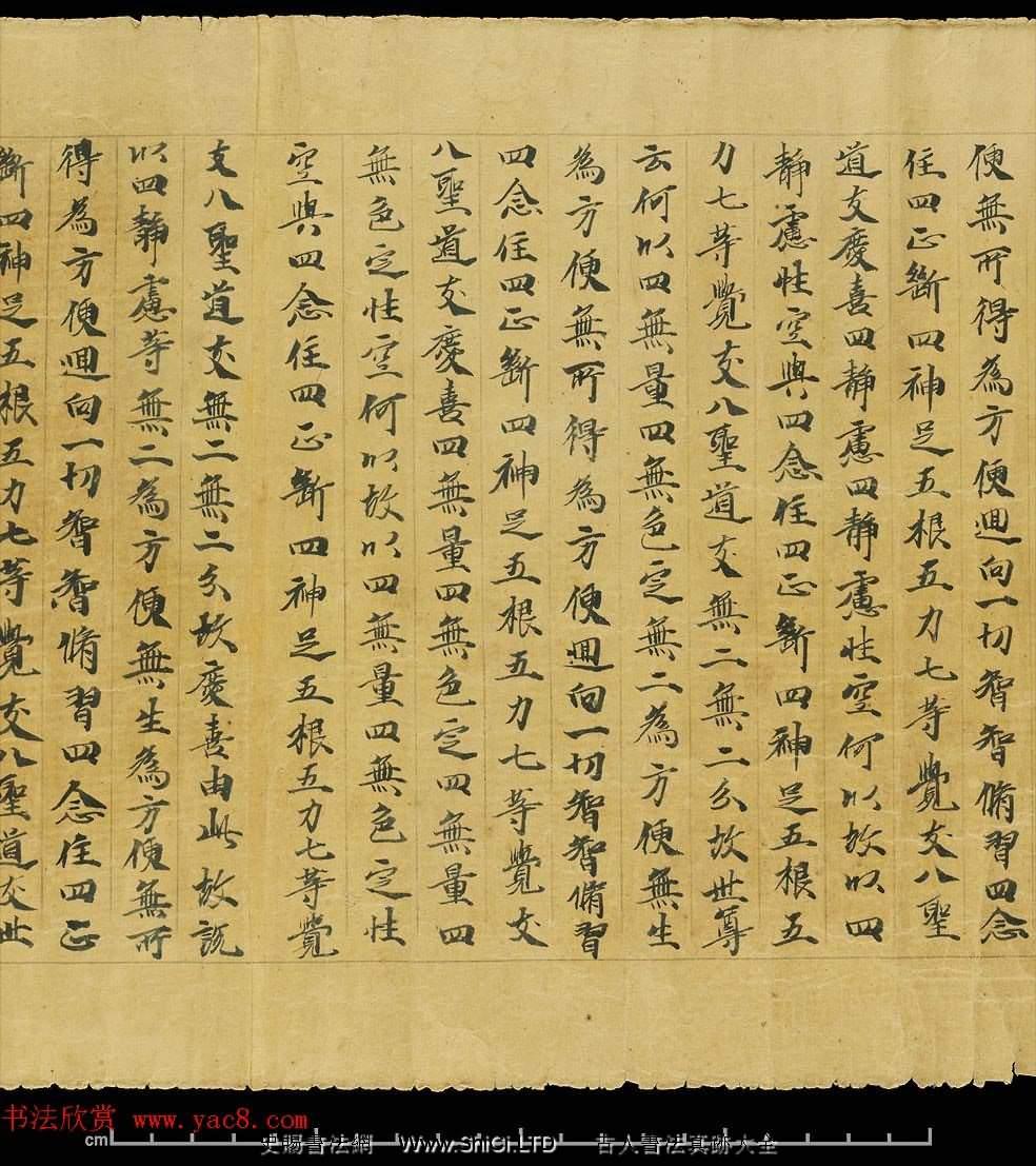 敦煌書法手稿《大般若波羅蜜多經卷第一百二十》英藏