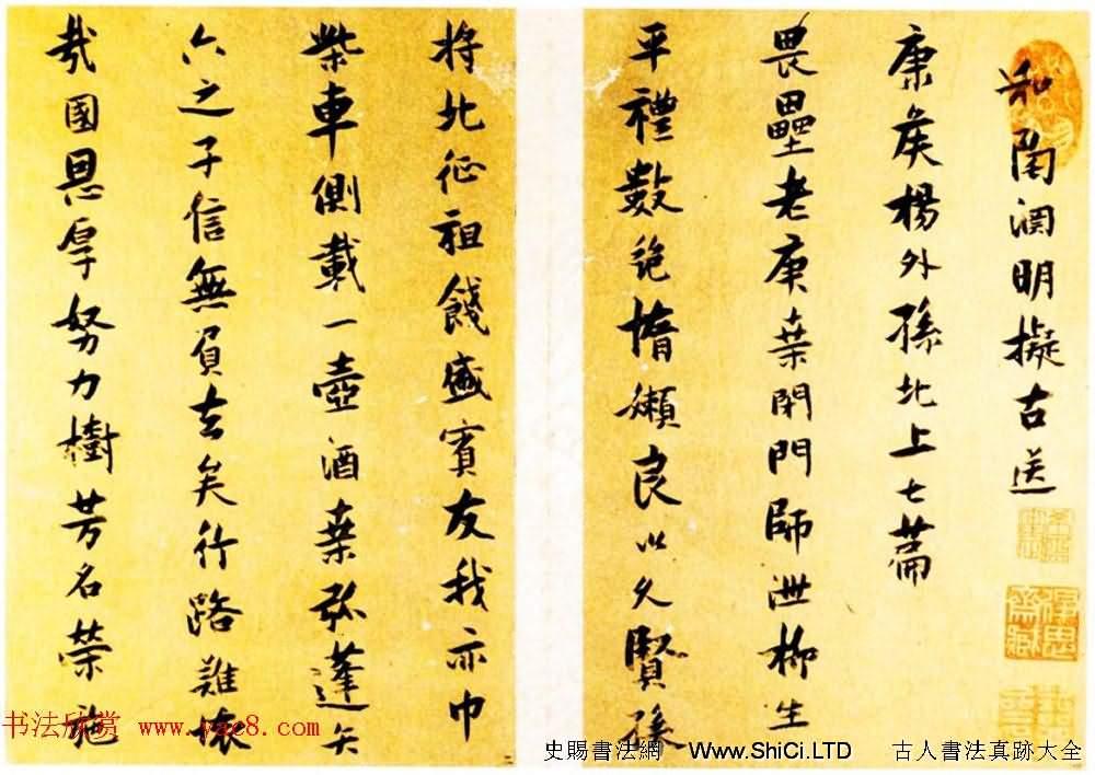 張瑞圖行楷書法真跡欣賞《送康侯楊外孫北上七篇》(共7張圖片)