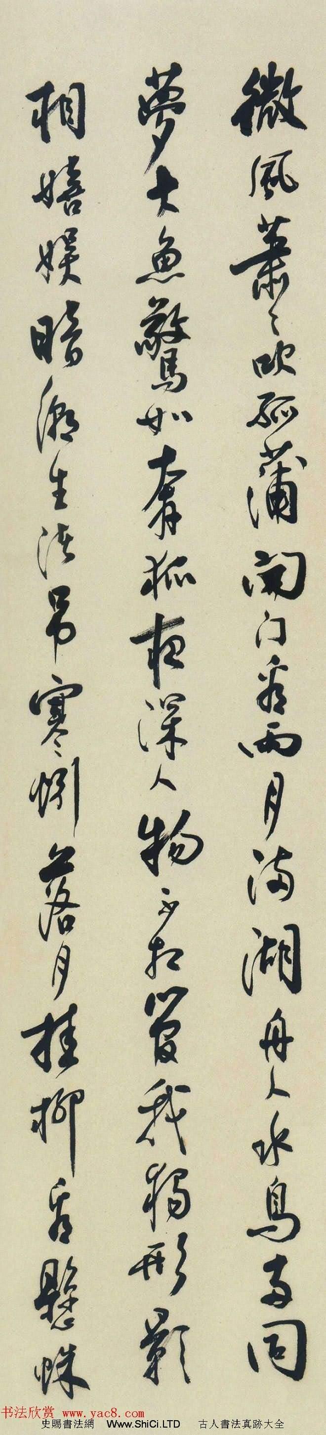 近現代沈尹默行書真跡欣賞《東坡居士詩》(共4張圖片)