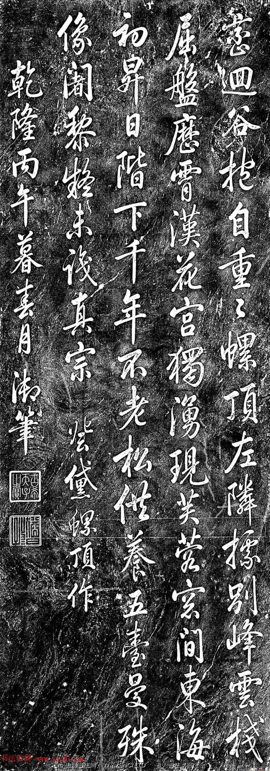 清朝乾隆皇帝書法題刻詩碑真跡欣賞(共2張圖片)