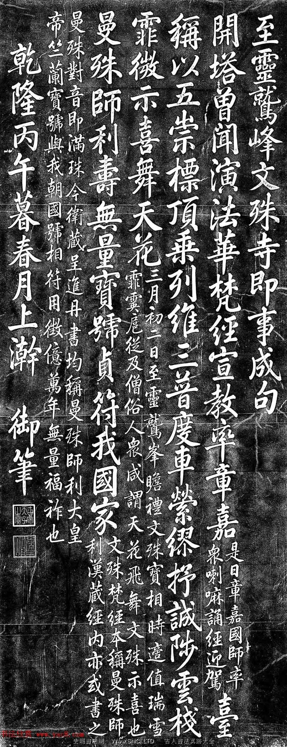清朝乾隆皇帝書法題刻詩碑欣賞