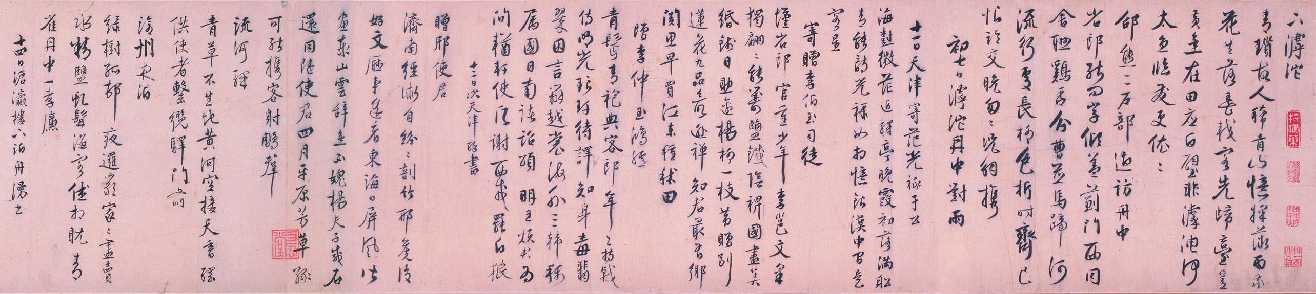 明代王稚登行書詩卷真跡欣賞《自詩詩卷》(共16張圖片)