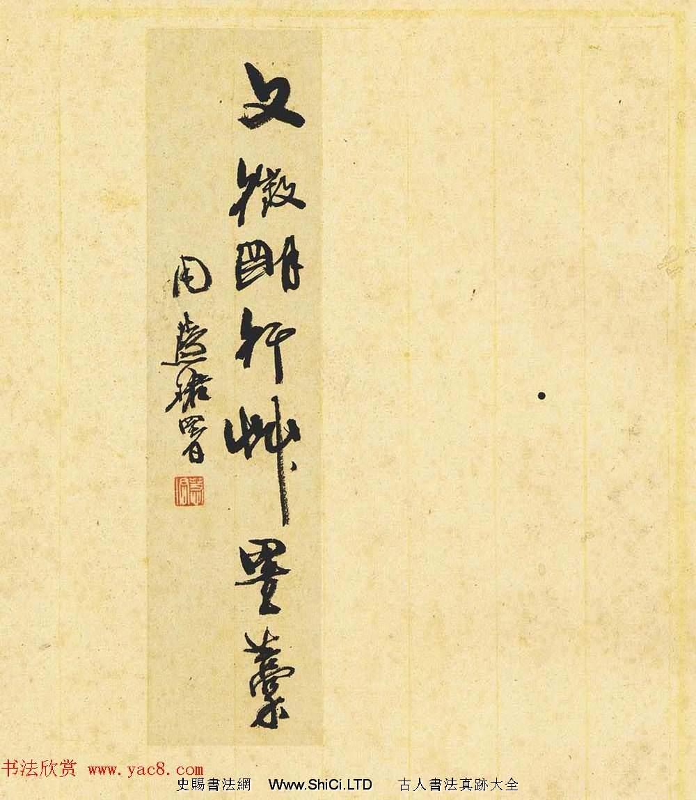 明代文衡山手跡真跡欣賞《文徵明行草墨稿》(共5張圖片)