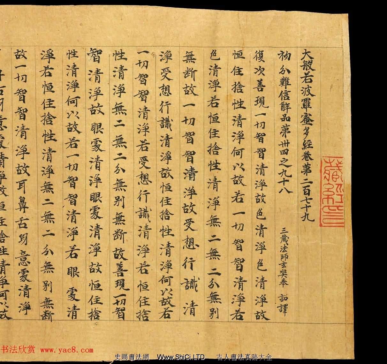 敦煌手稿《大般若波羅蜜多經卷第二百七十九》俄藏(共32張圖片)