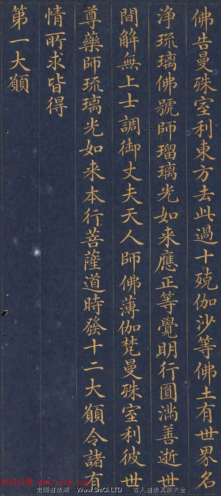 金粉楷書冊頁欣賞《藥師琉璃光如來本願功德經》