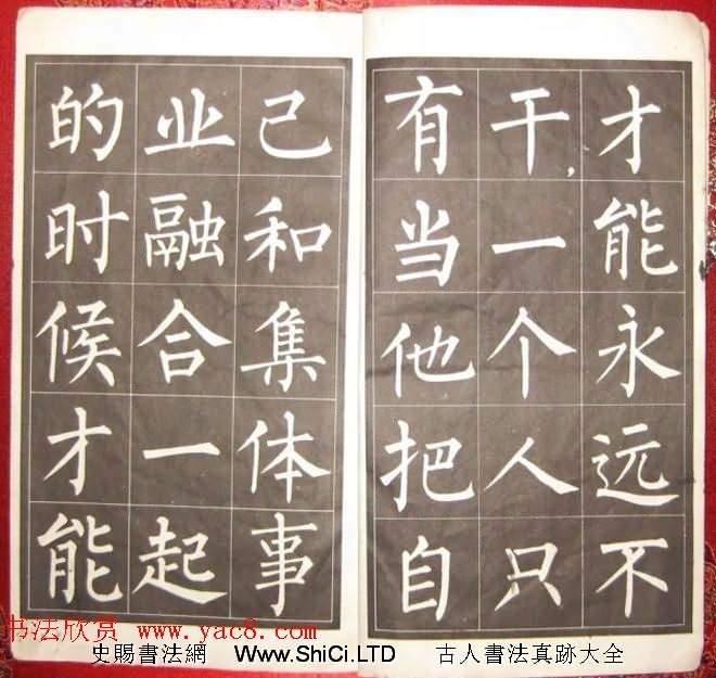 柳體大楷字帖欣賞《雷鋒日記》附筆法圖