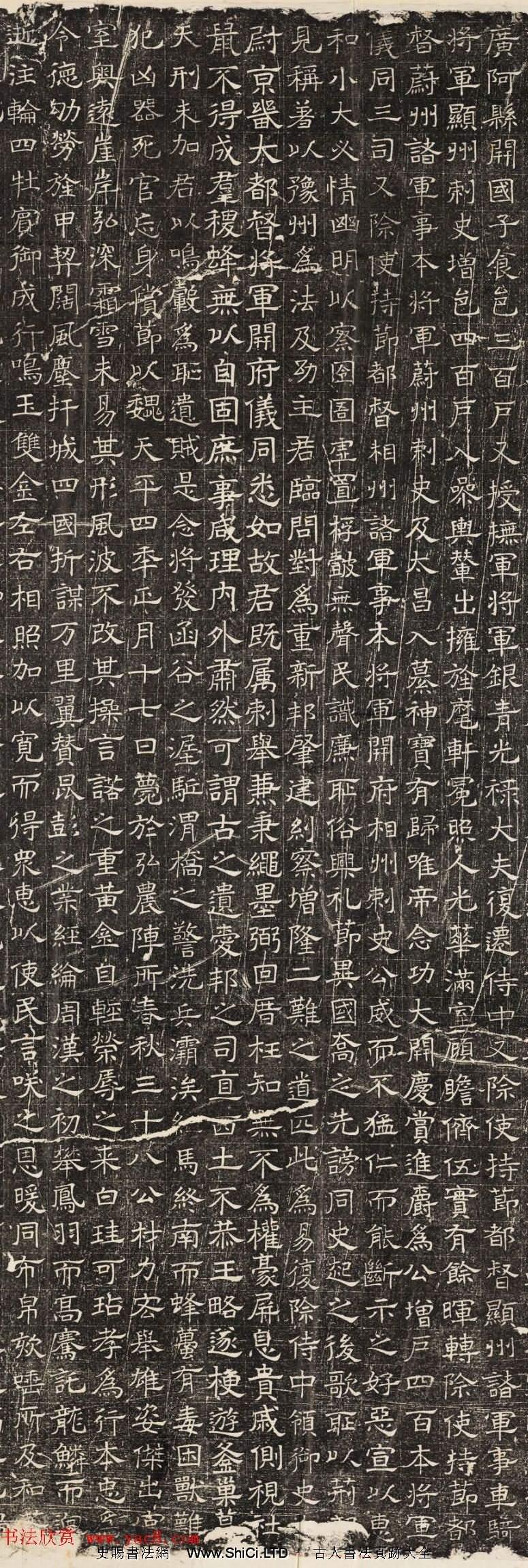 北齊隸書石刻欣賞《竇泰墓誌》民國拓本
