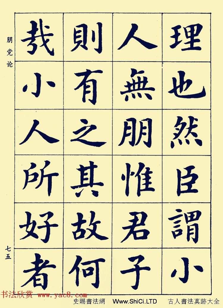 潘齡皋楷書字帖真跡欣賞《歐陽修朋黨論》(共25張圖片)