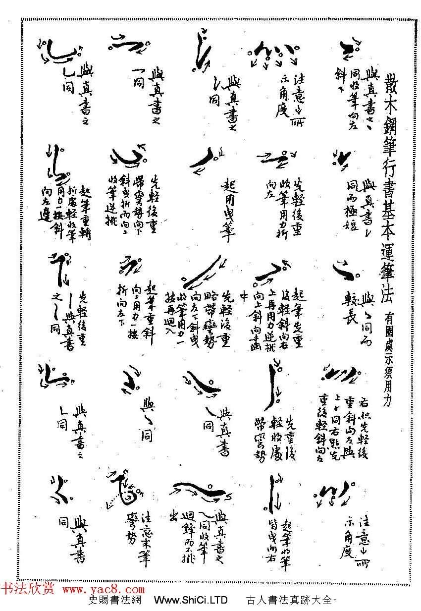 硬筆書法字帖圖片《鄧散木鋼筆字范》