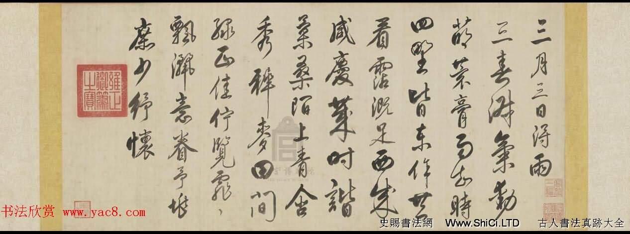 清世宗雍正皇帝行書《三月三日得雨詩卷》(共4張圖片)