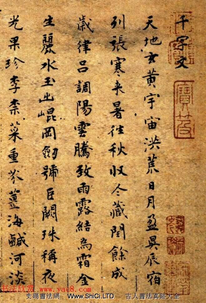 明代文彭70歲病書小楷千字文(共13張圖片)