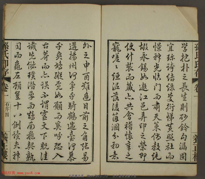 《孫氏養正樓印存》卷一「百福」篆刻欣賞