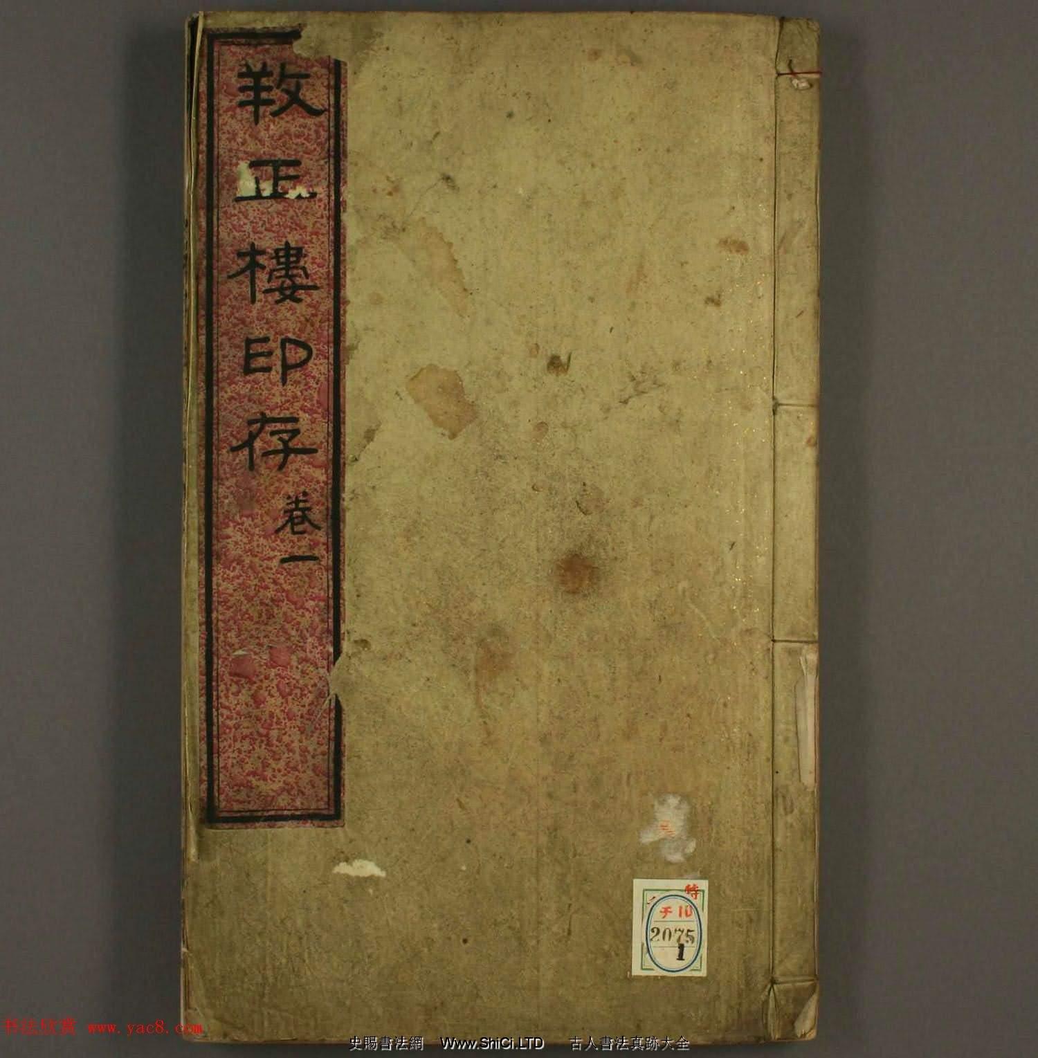 《孫氏養正樓印存》卷一「百福」篆刻真跡欣賞(共54張圖片)