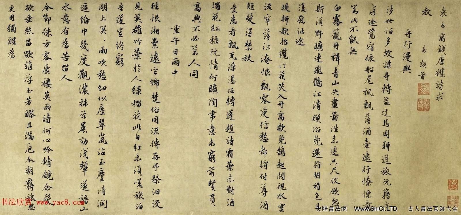 元代文學家袁易行書欣賞《錢塘雜詩卷》