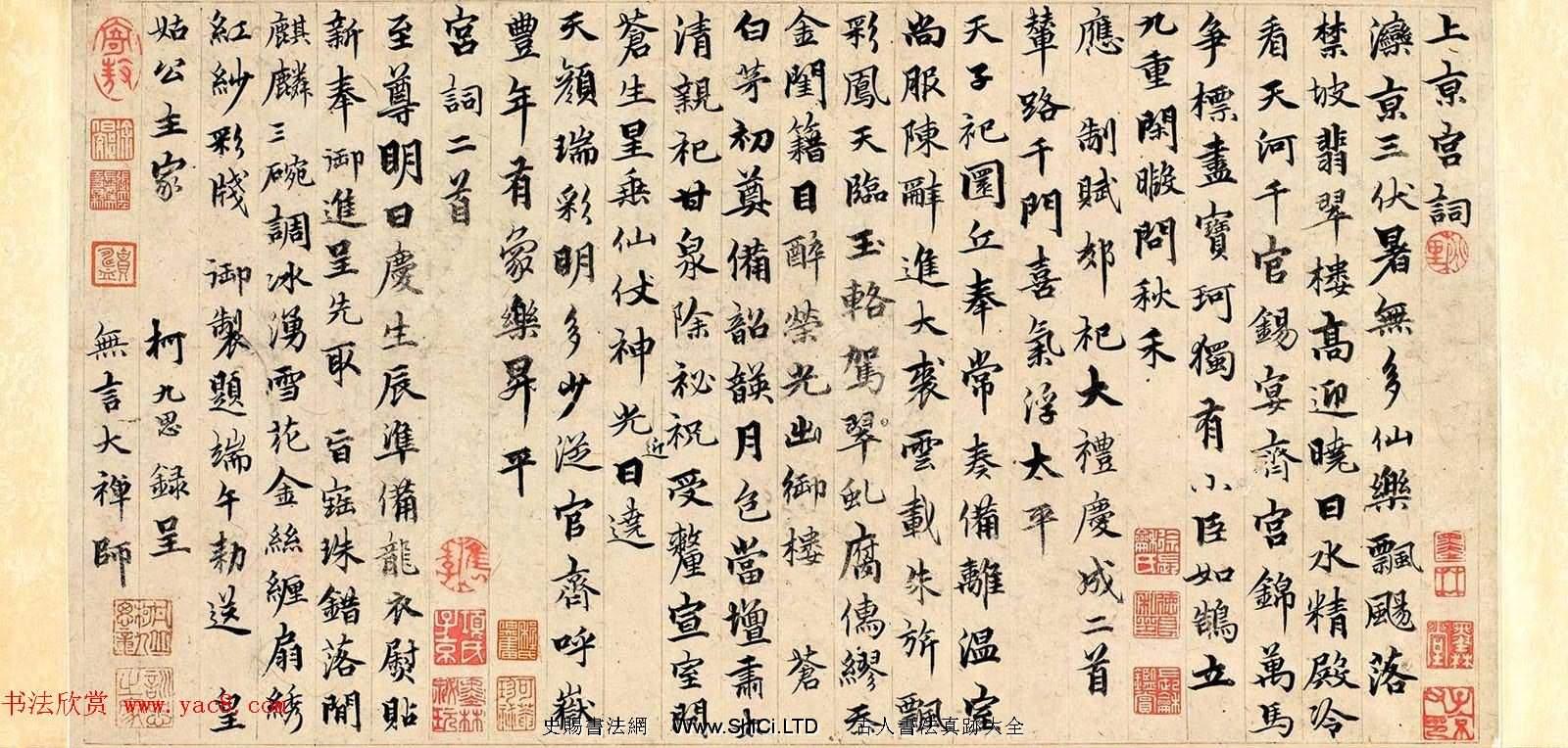 元代柯九思行楷書法手卷賞析字帖《上京宮詞》(共5張圖片)