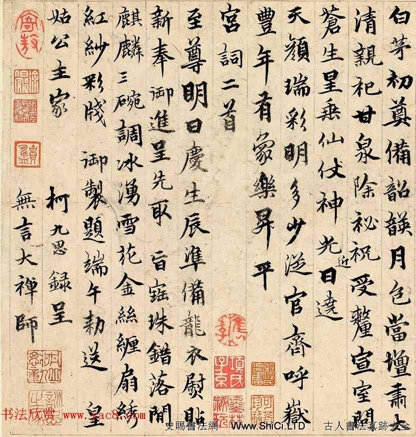 元代柯九思行楷書法手卷賞析《上京宮詞》