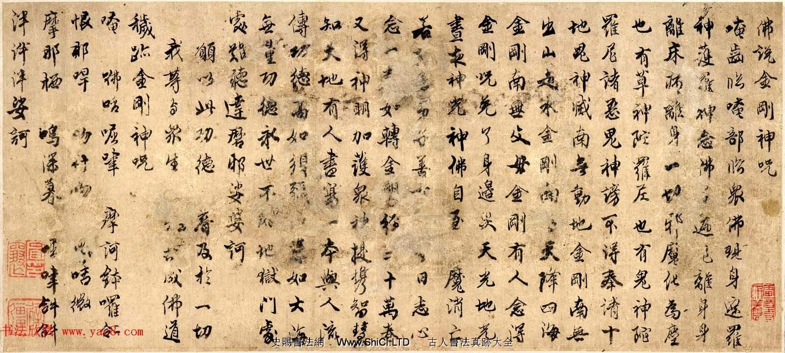 佛說金剛神咒+穢跡金剛神咒墨跡美國藏(共4張圖片)