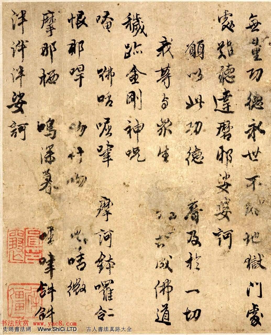 佛說金剛神咒+穢跡金剛神咒墨跡美國藏