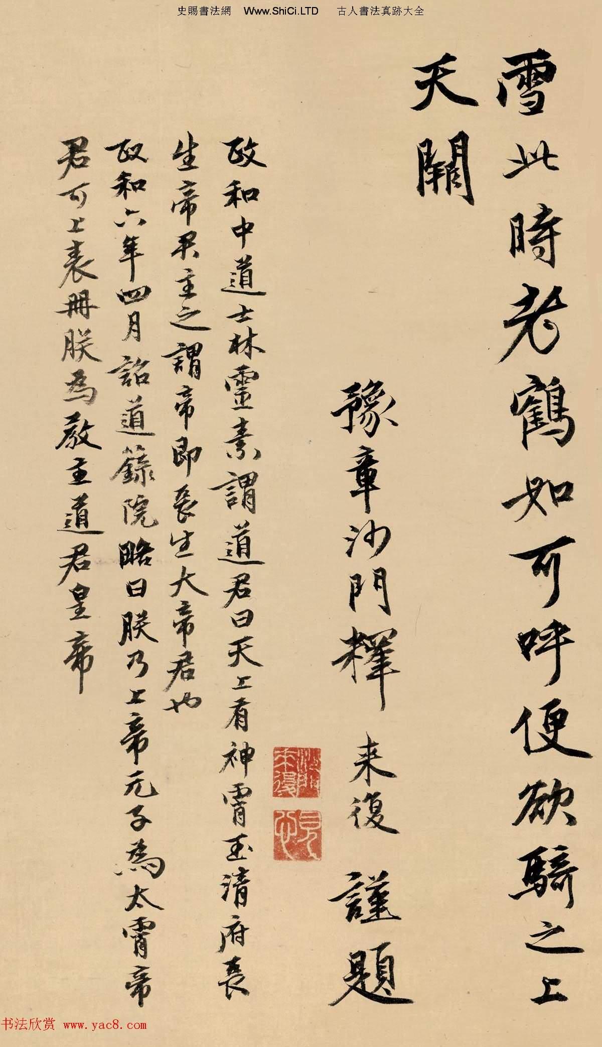 元末明初臨濟宗名僧釋來復書法跋趙佶瑞鶴圖