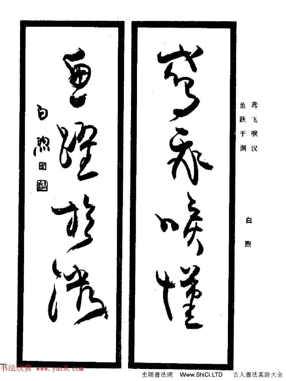 名家書法對聯作品真跡欣賞《楹聯集翰》(共130張圖片)