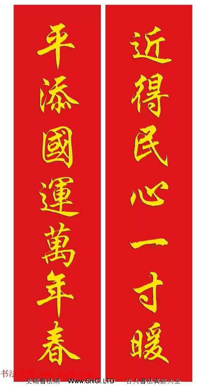猴年春聯--書法集字對聯真跡欣賞(共29張圖片)