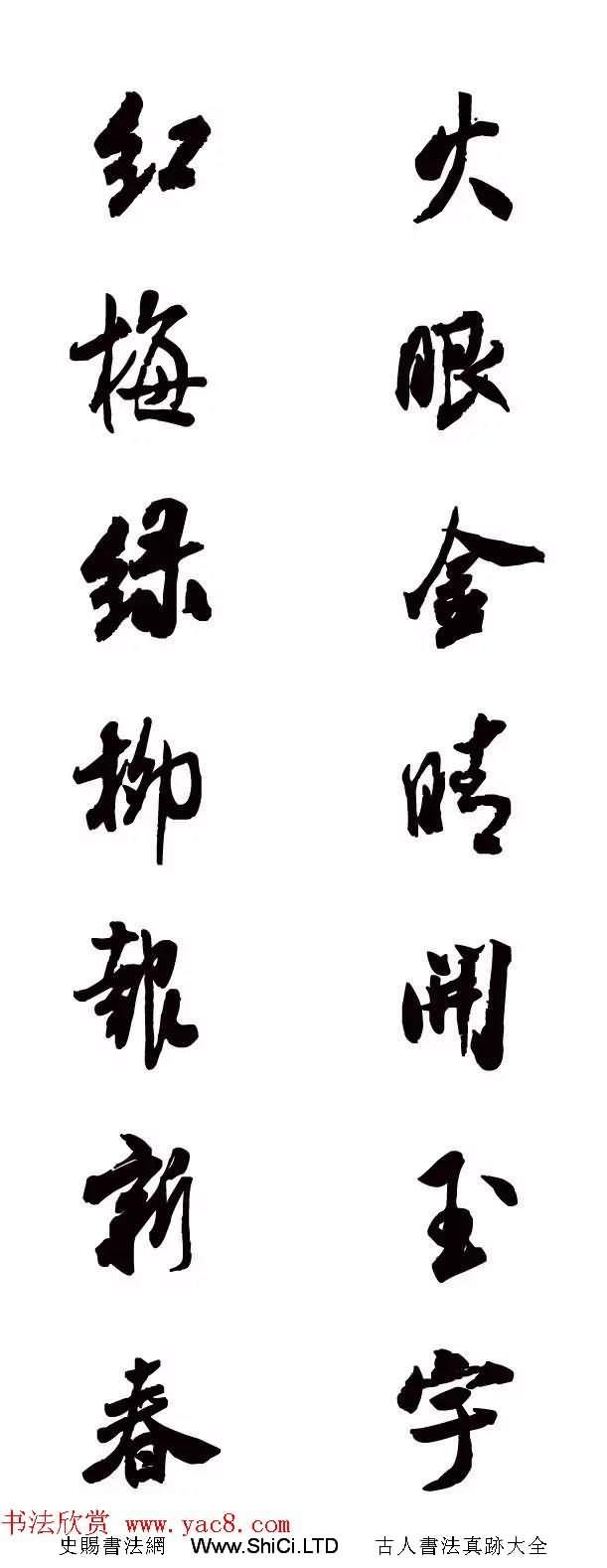 猴年春聯--書法集字對聯欣賞