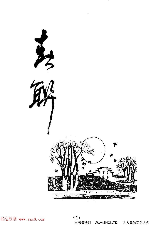 著名書法家楊再春書法春聯真跡欣賞(共55張圖片)