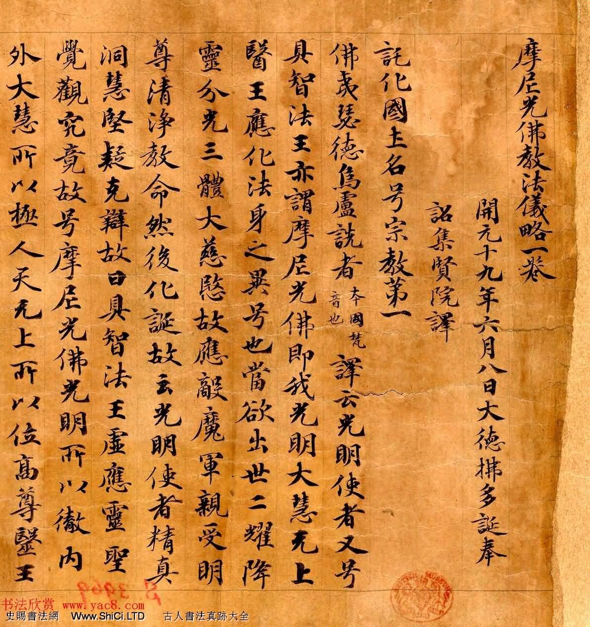 敦煌書法墨跡真跡欣賞《摩尼光佛教法儀略一卷》(共8張圖片)