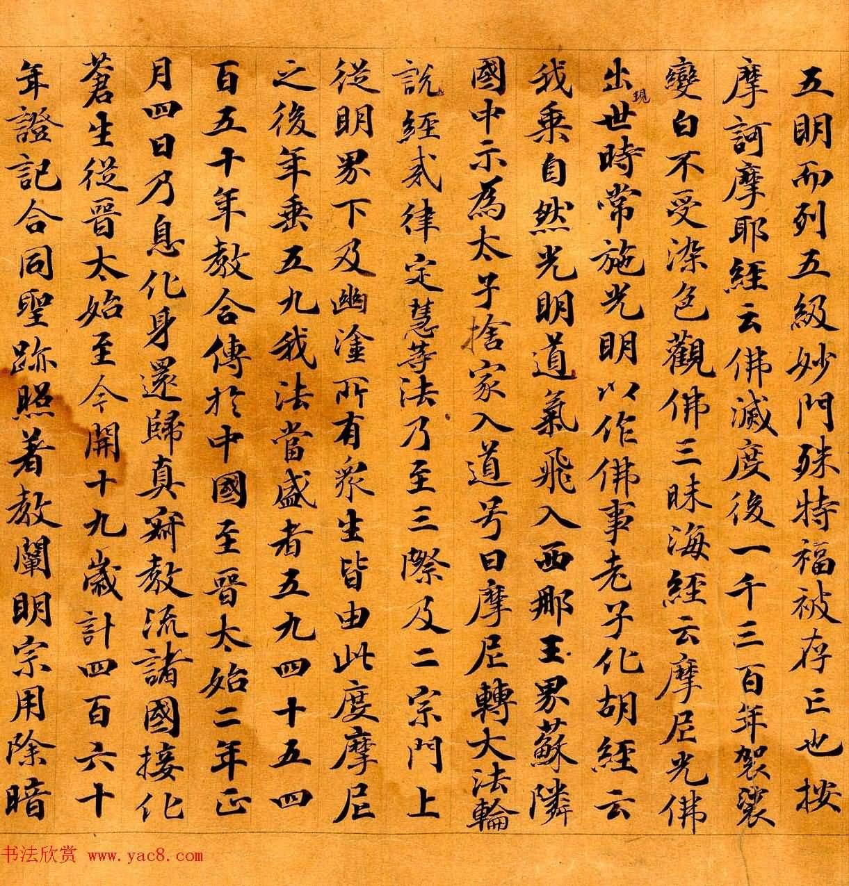 敦煌書法墨跡欣賞《摩尼光佛教法儀略一卷》