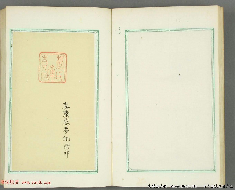 日本長谷川延年摹鐫《博愛堂集古印譜》