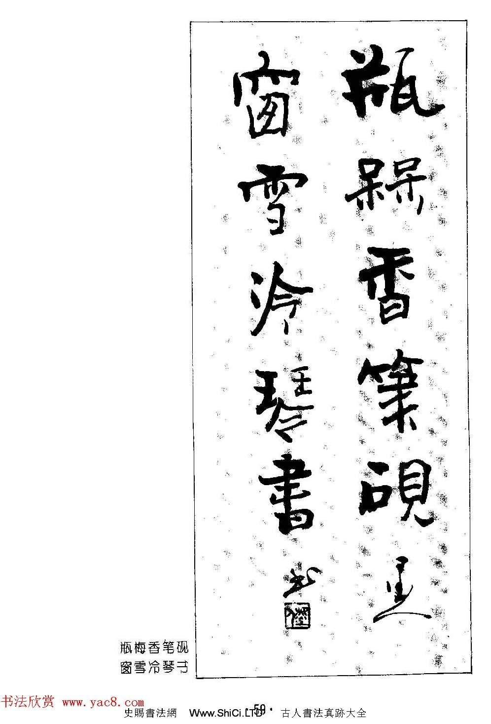 楹聯書法欣賞--楊再春五言書房聯專輯