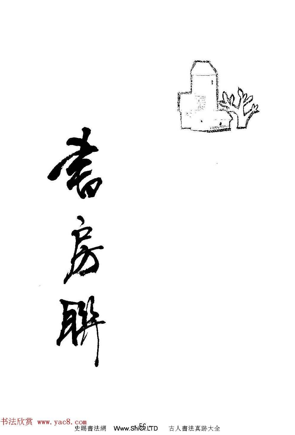 楹聯書法真跡欣賞--楊再春五言書房聯專輯(共30張圖片)