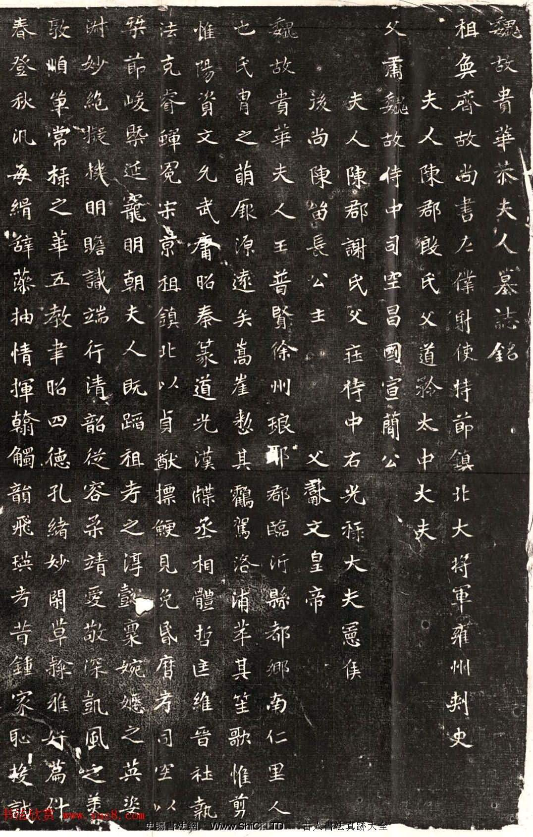 北魏書法石刻《元恪貴華夫人王普賢墓誌》