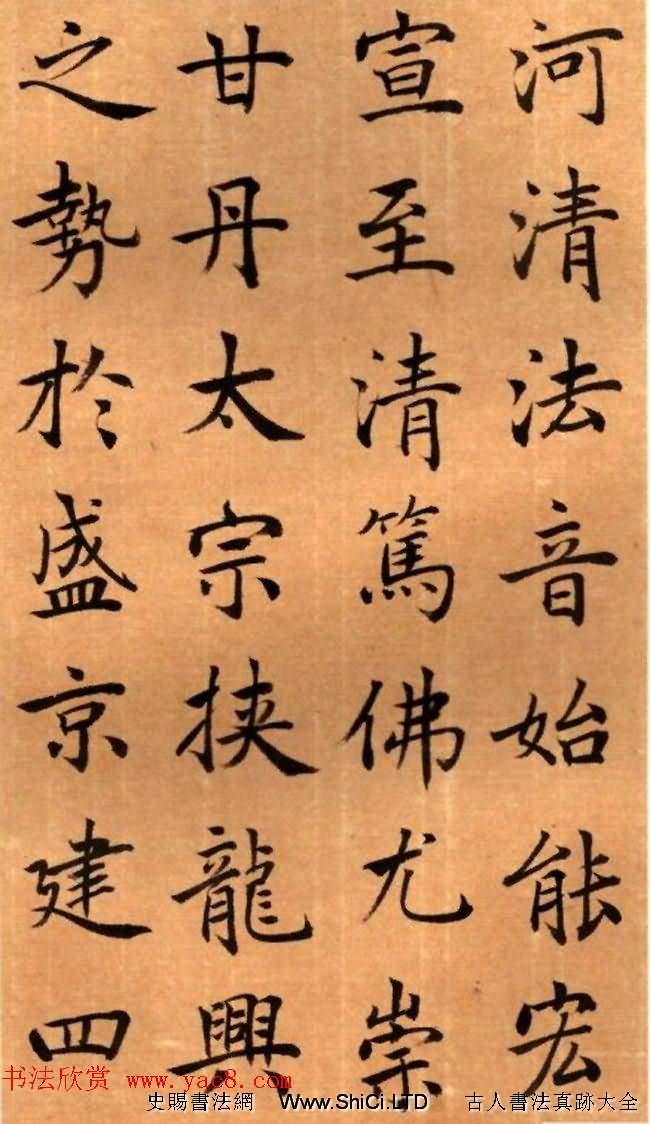 周鴻圖書法冊頁欣賞《護國法輪寺功德碑》