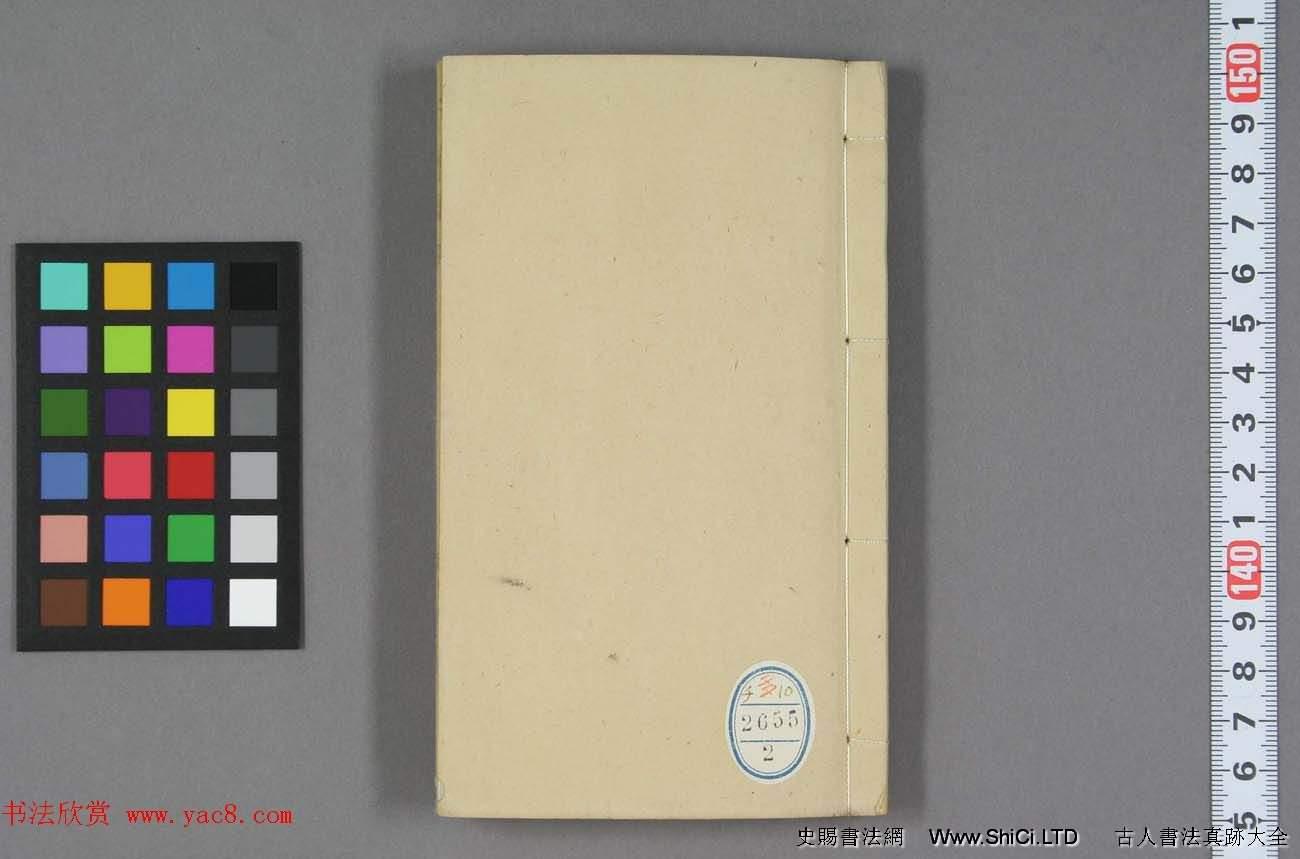 日本早稻田文庫《博山居印譜》(共48張圖片)