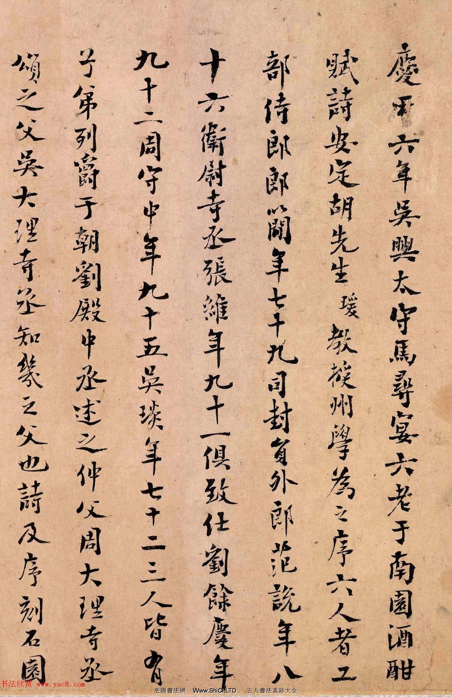 南宋藏書家陳振孫書法題跋張先十詠圖(共6張圖片)