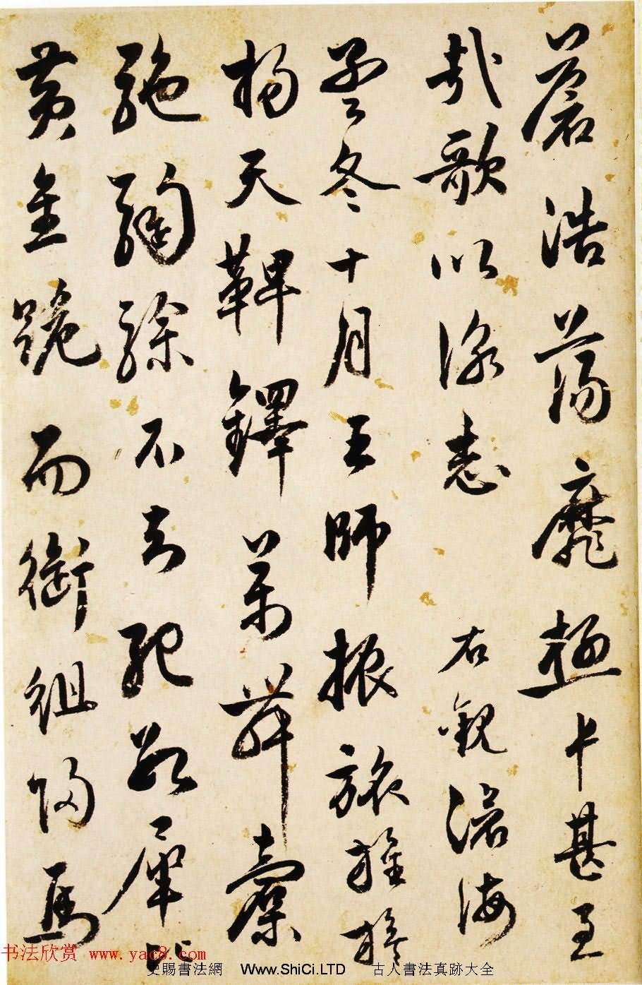 明代王世貞行草書法作品欣賞《樂府詞》