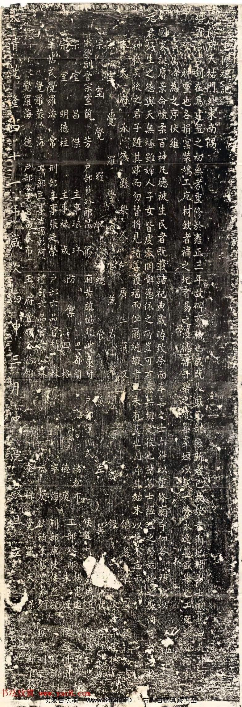 清代楷書石刻《重修碧霞宮碑記》(共2張圖片)