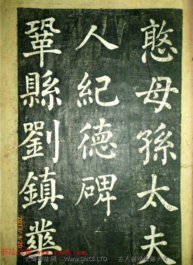 宋伯魯楷書《憨母孫太夫人記德碑》(共50張圖片)