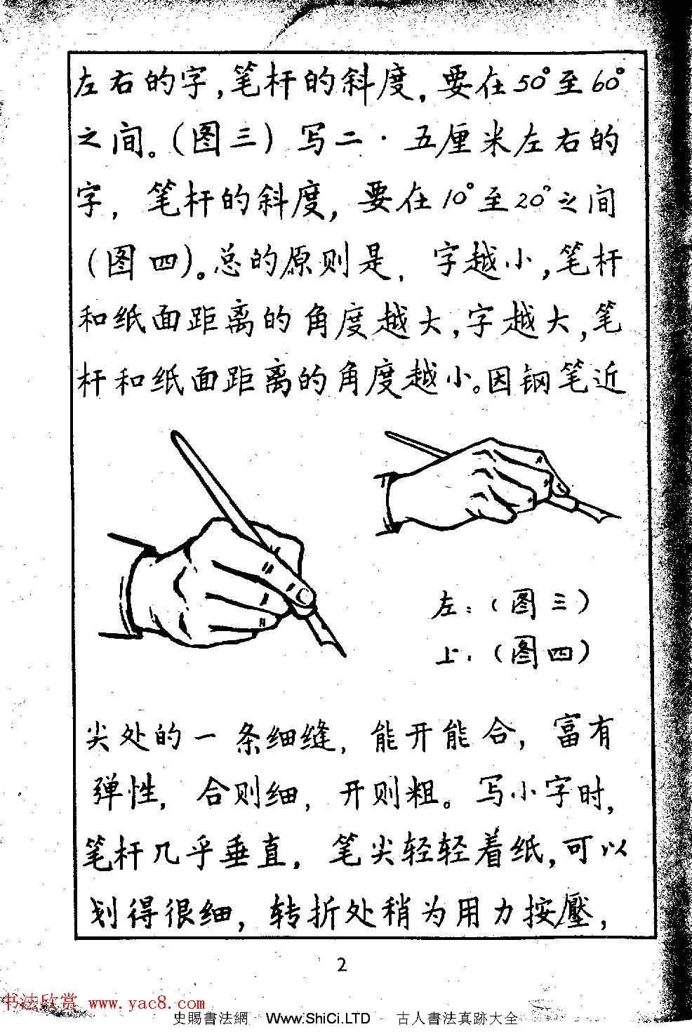 鄧散木硬筆書法教材《鋼筆字寫法》