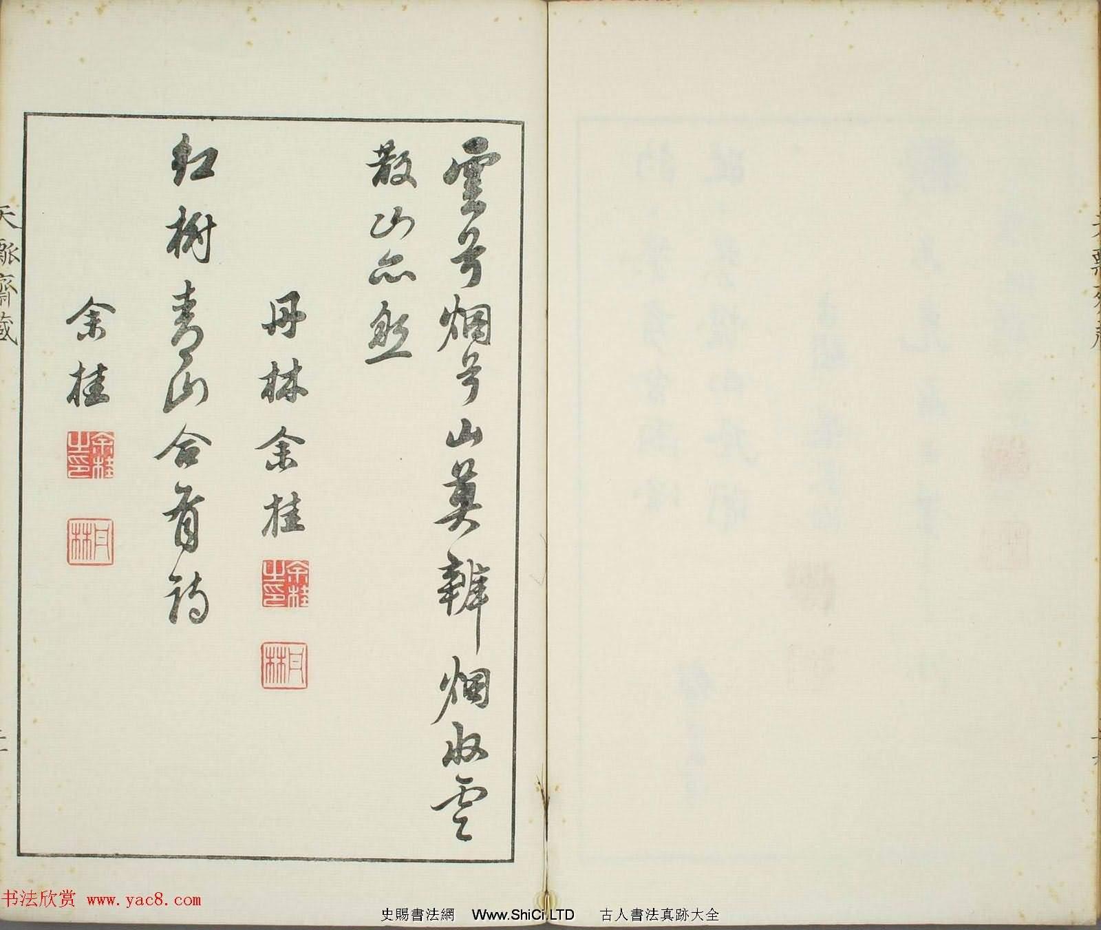 天瓢齋名人書畫落款譜乾坤兩卷合輯