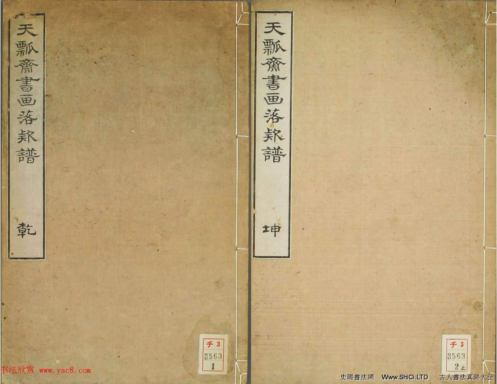 天瓢齋名人書畫落款譜乾坤兩卷合輯(共46張圖片)